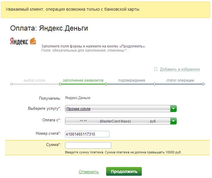 Оплата через систему Сбербанк ОнЛ йн или банкоматы терминалы  3 Выберите карту с которой хотите пополнить счет укажите наш номер счета в Яндекс Деньгах 41001465117315 и сумму пополнения